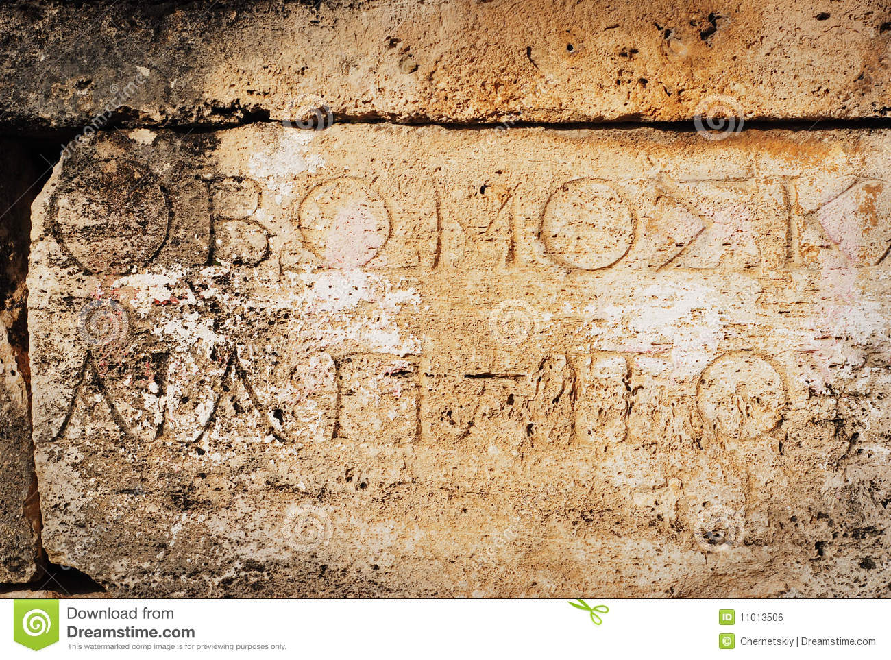 Ancient Greek Words Royalty Free Stock Image