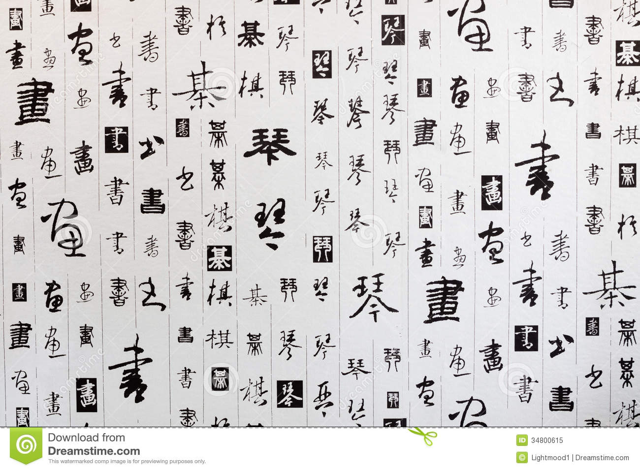 The Background Of Chinese Calligraphy Stock Illustration