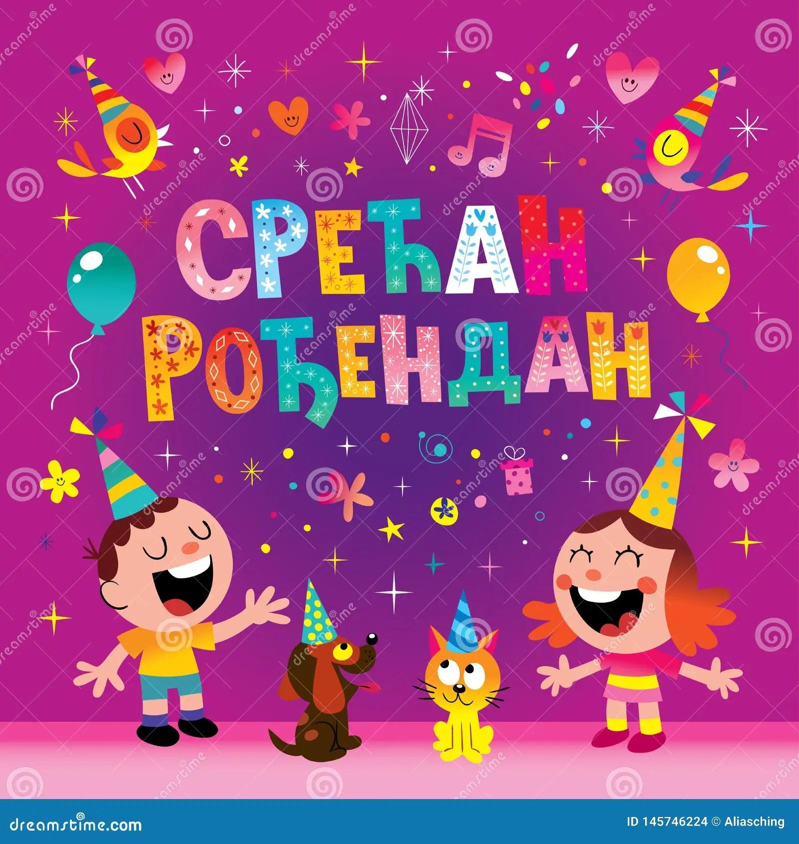 Happy Birthday In Serbian Stock Vector Illustration Of Happy 145746224