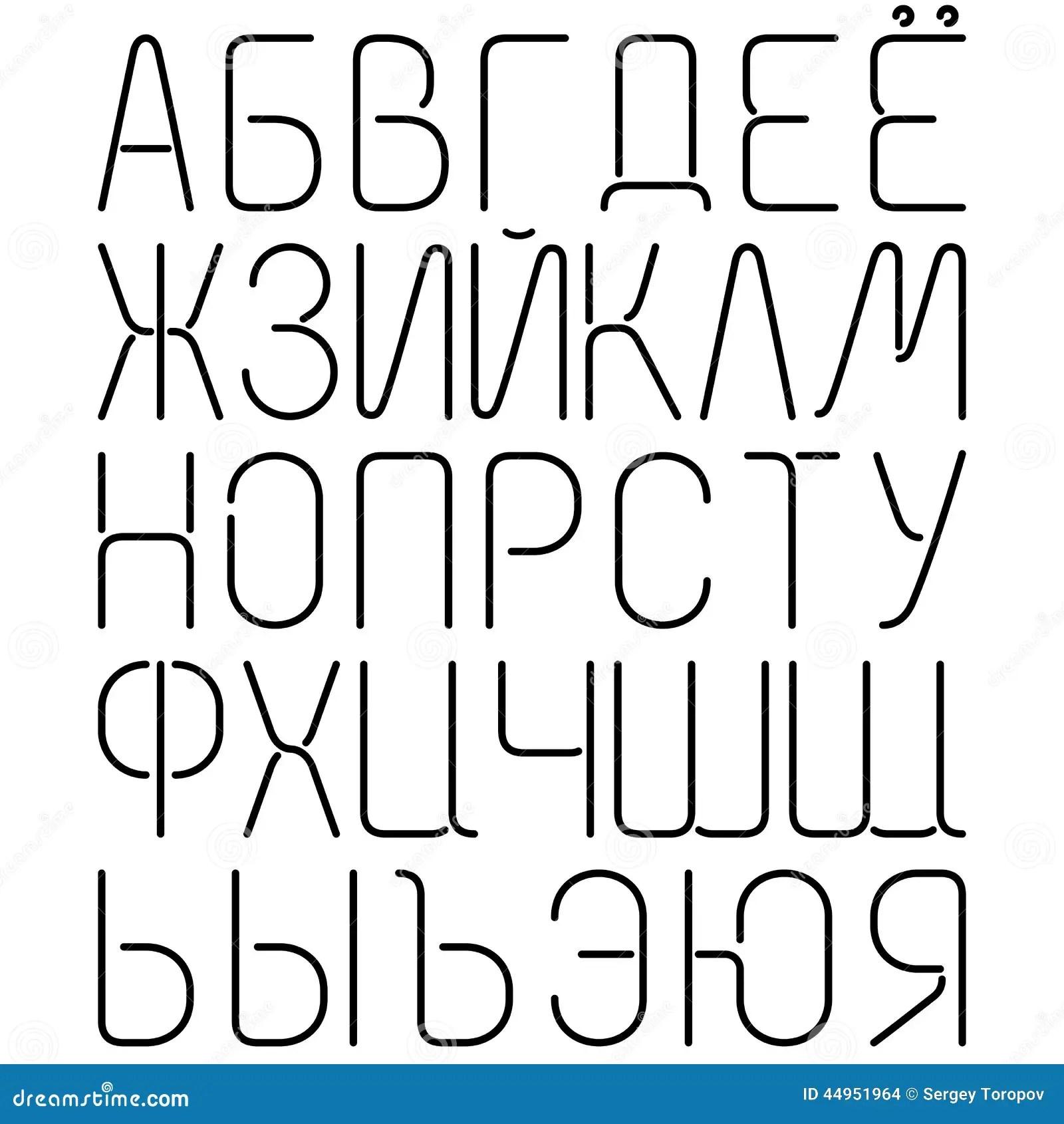 Black Neon Letters Cyrillic Alphabet Stock Vector