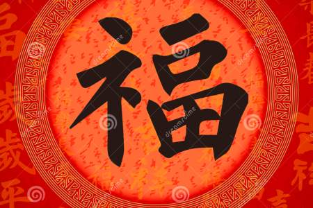 Chinese Good Luck Symbols 4k Pictures 4k Pictures Full Hq