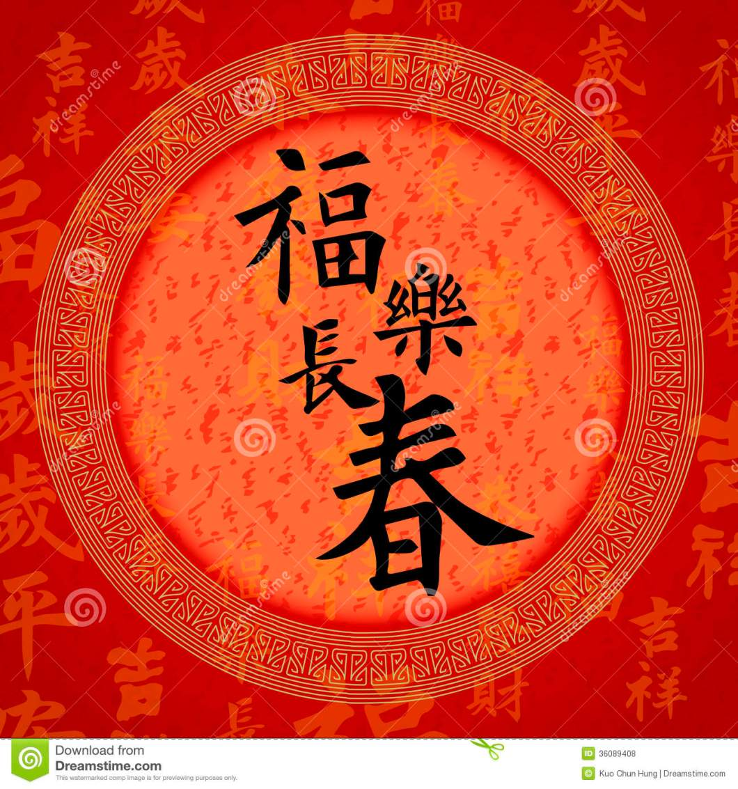 Chinese Lucky Symbol Wallpaper Imagewallpapers