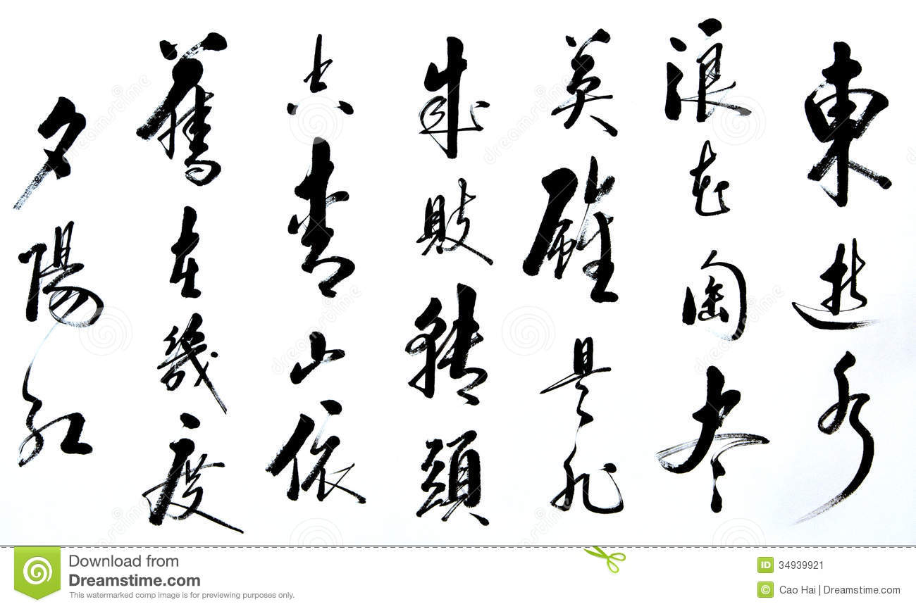 Traditional chinese symbols and meanings image collections the four pillars of welton academy symbolism images symbol and traditional chinese symbols and meanings images biocorpaavc