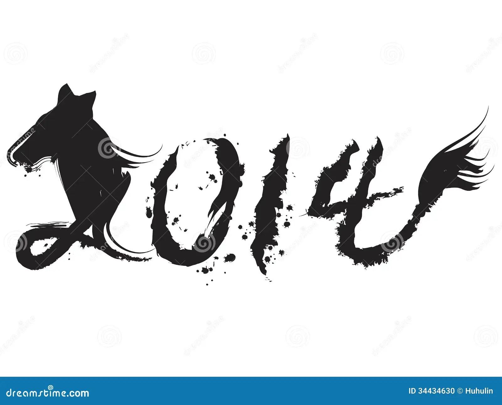 Chinese Horse Year Stock Photo