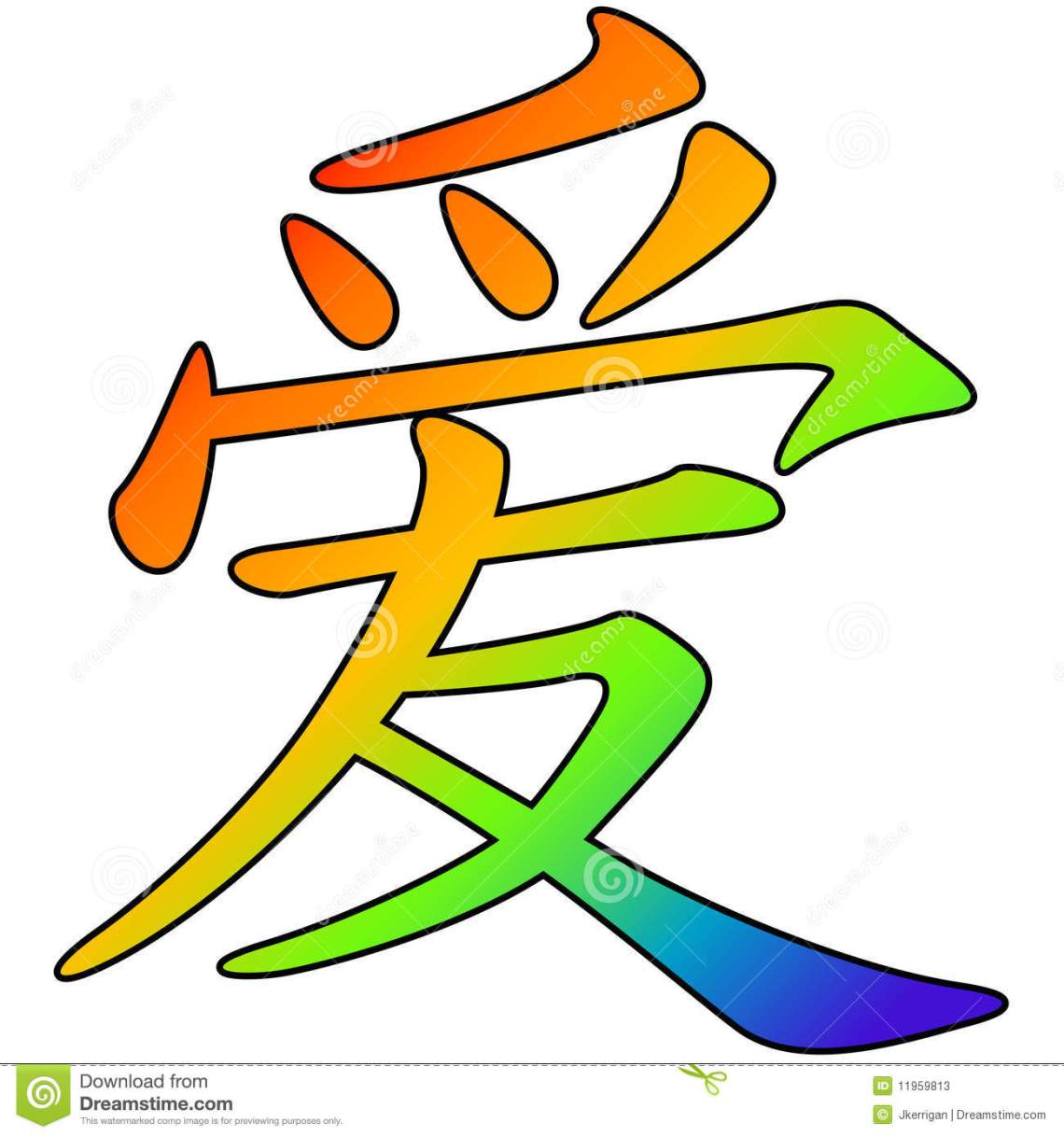 Download Chinese Love Symbol stock vector. Illustration of culture ...