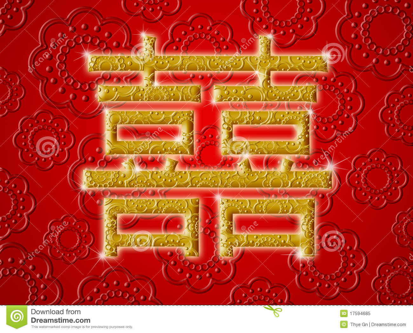 Chinese Wedding Double Happiness Symbol Royalty Free Stock Photo Image 17594685