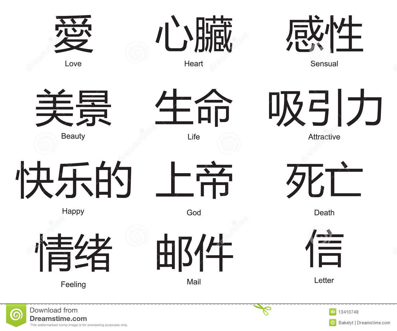 Chinese Words Stock Vector Image Of Character Alphabet