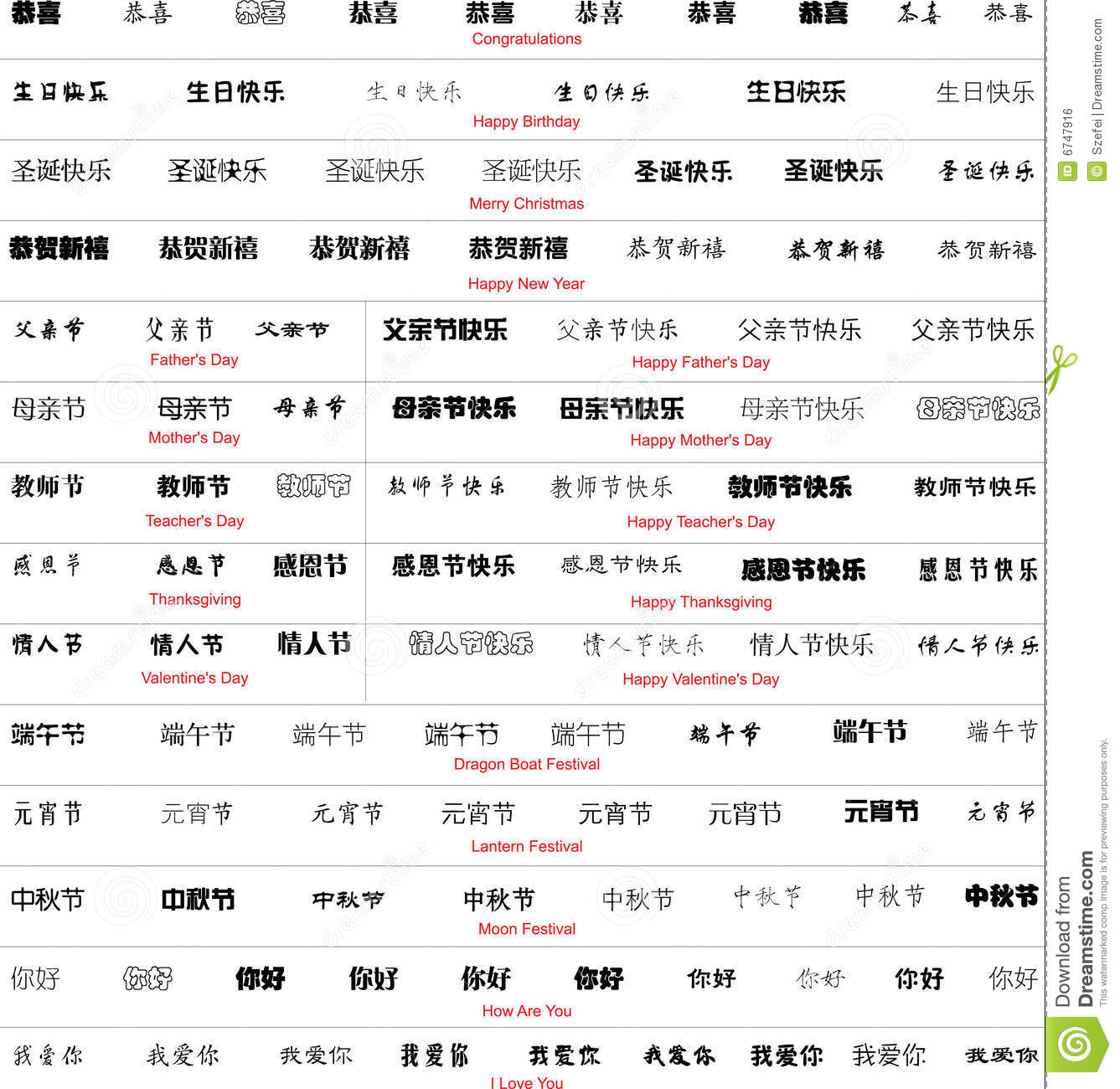 Chinese Words With Translation Stock Vector