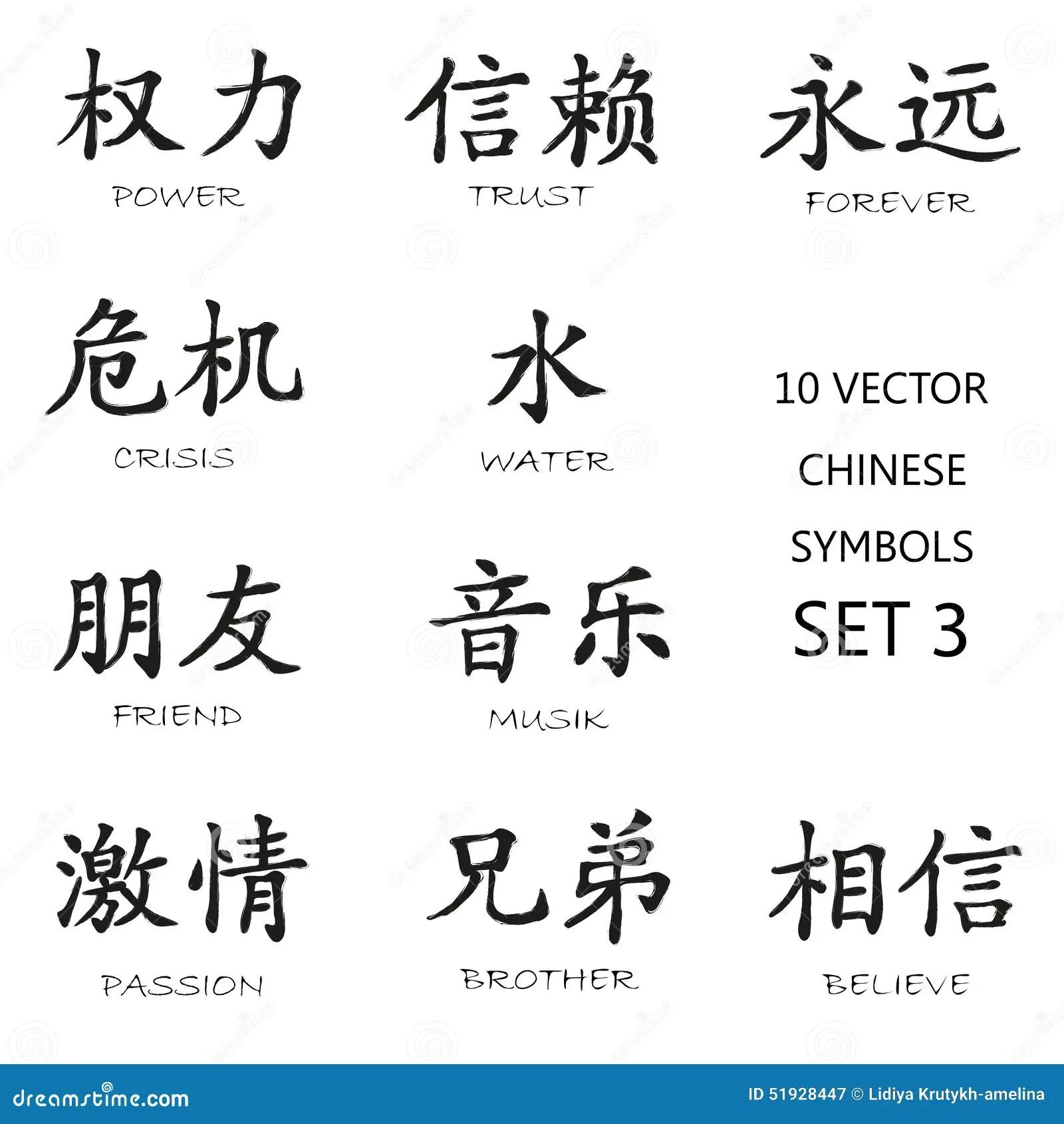 Classic Chinese Ink Symbols Set 3 Stock Illustration