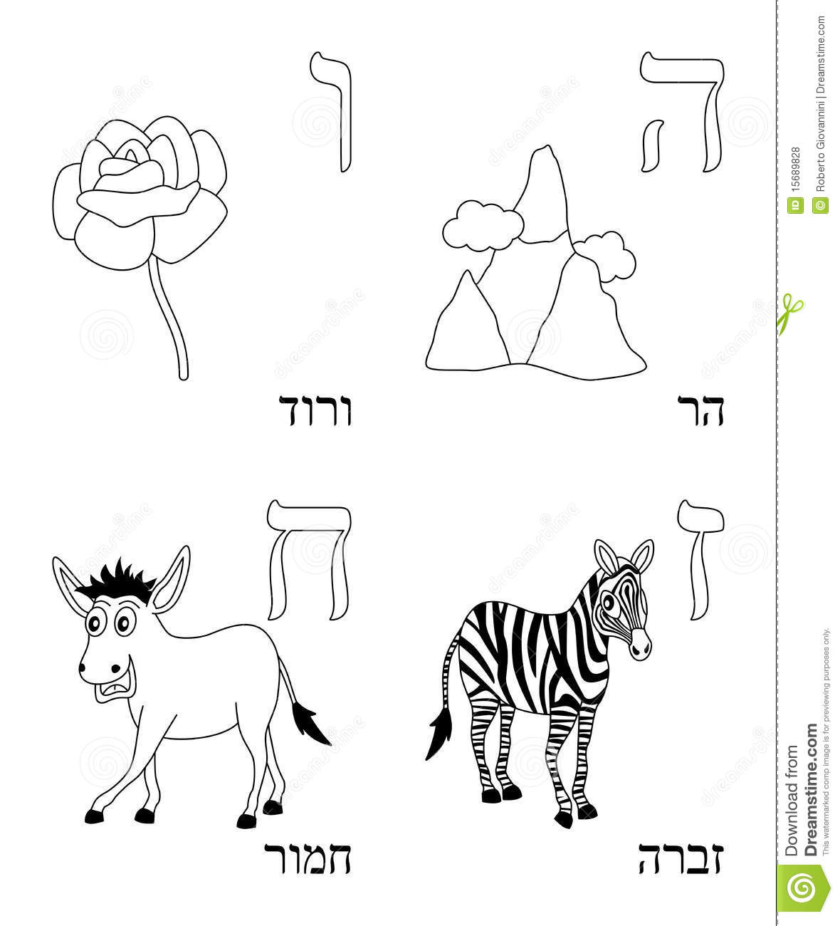 Coloring Hebrew Alphabet 2 Royalty Free Stock Photos