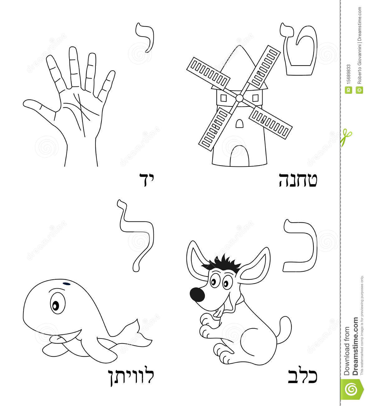 Coloring Hebrew Alphabet 3 Stock Photos