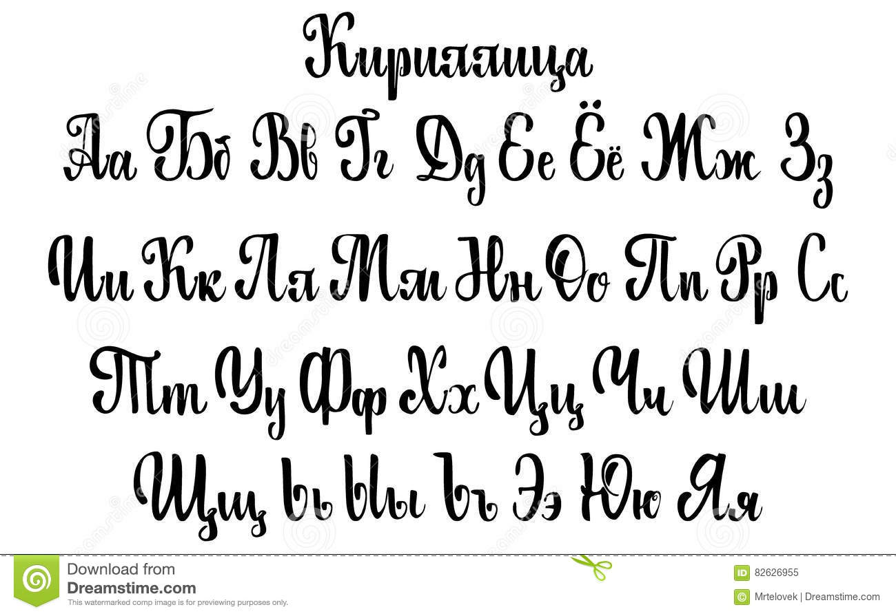 Russian Cursive Worksheet
