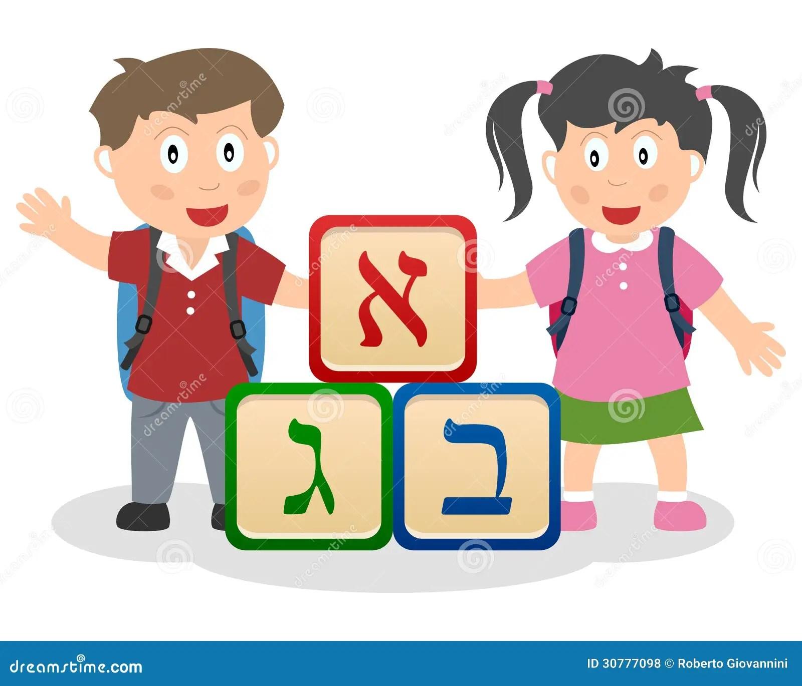 Enfants Hebreux Apprenant L Alphabet Illustration De