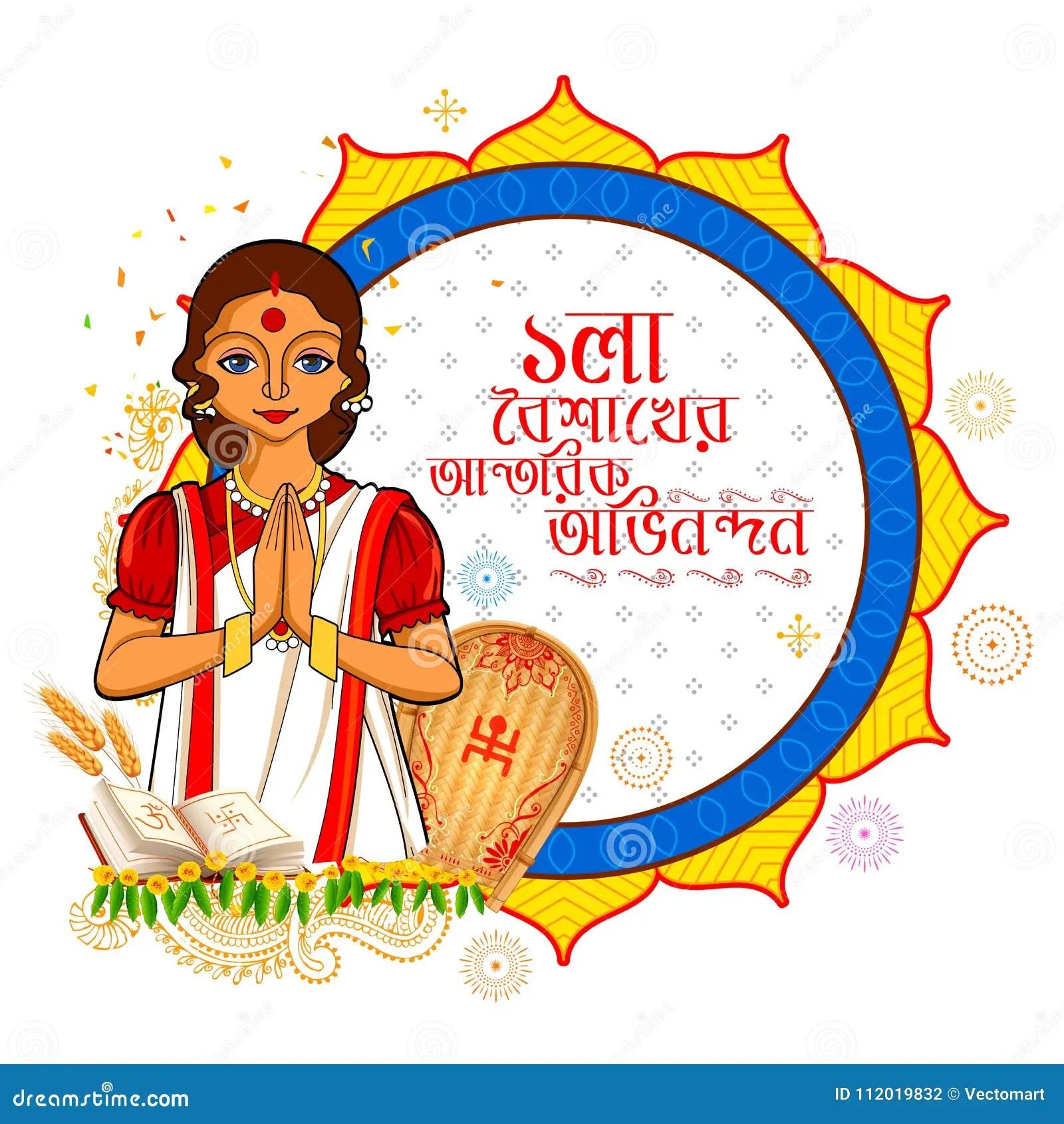 Greeting Background With Bengali Text Poila Boisakher