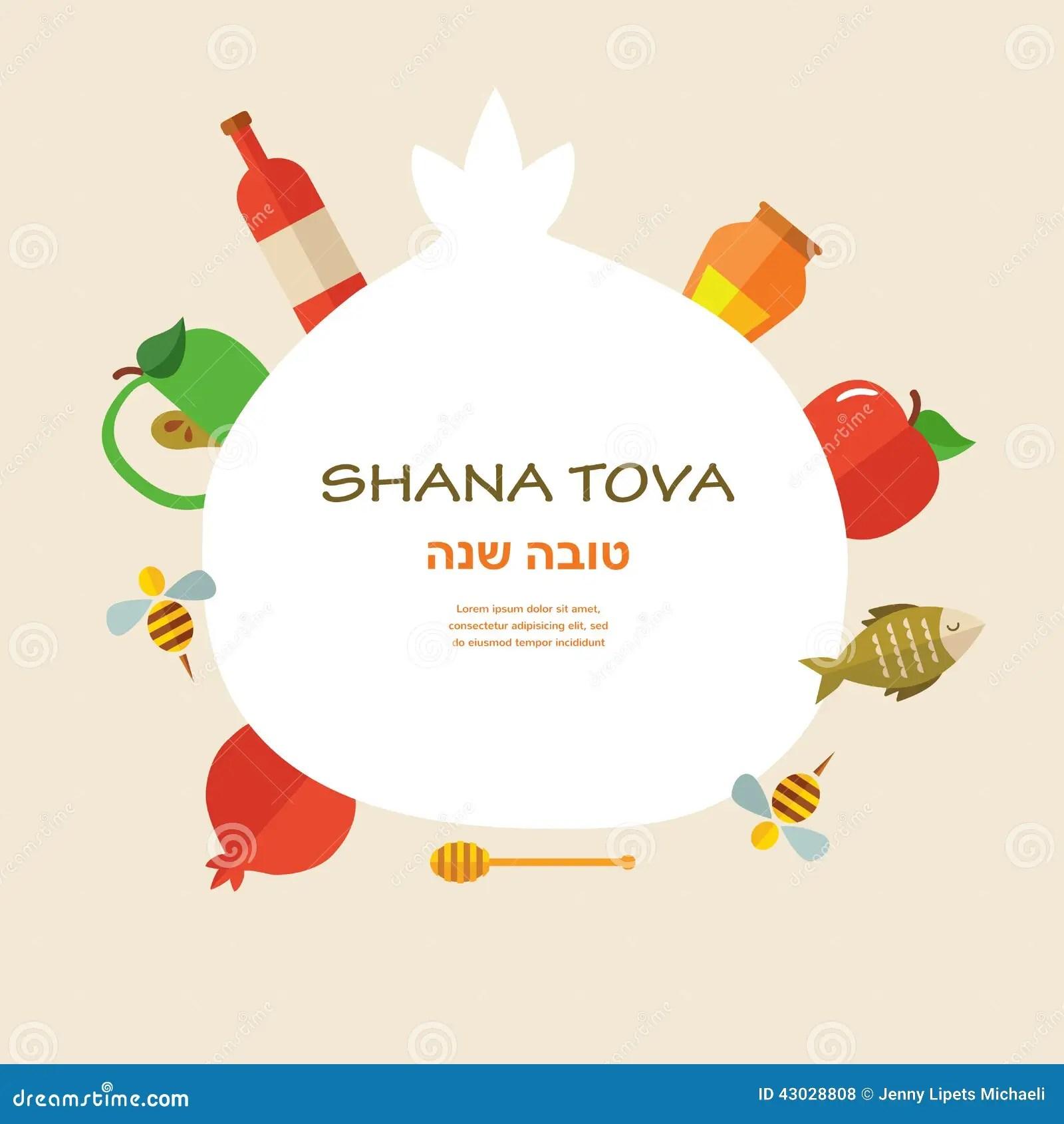 Greeting Card For Jewish New Year Holiday Rosh Hashanah