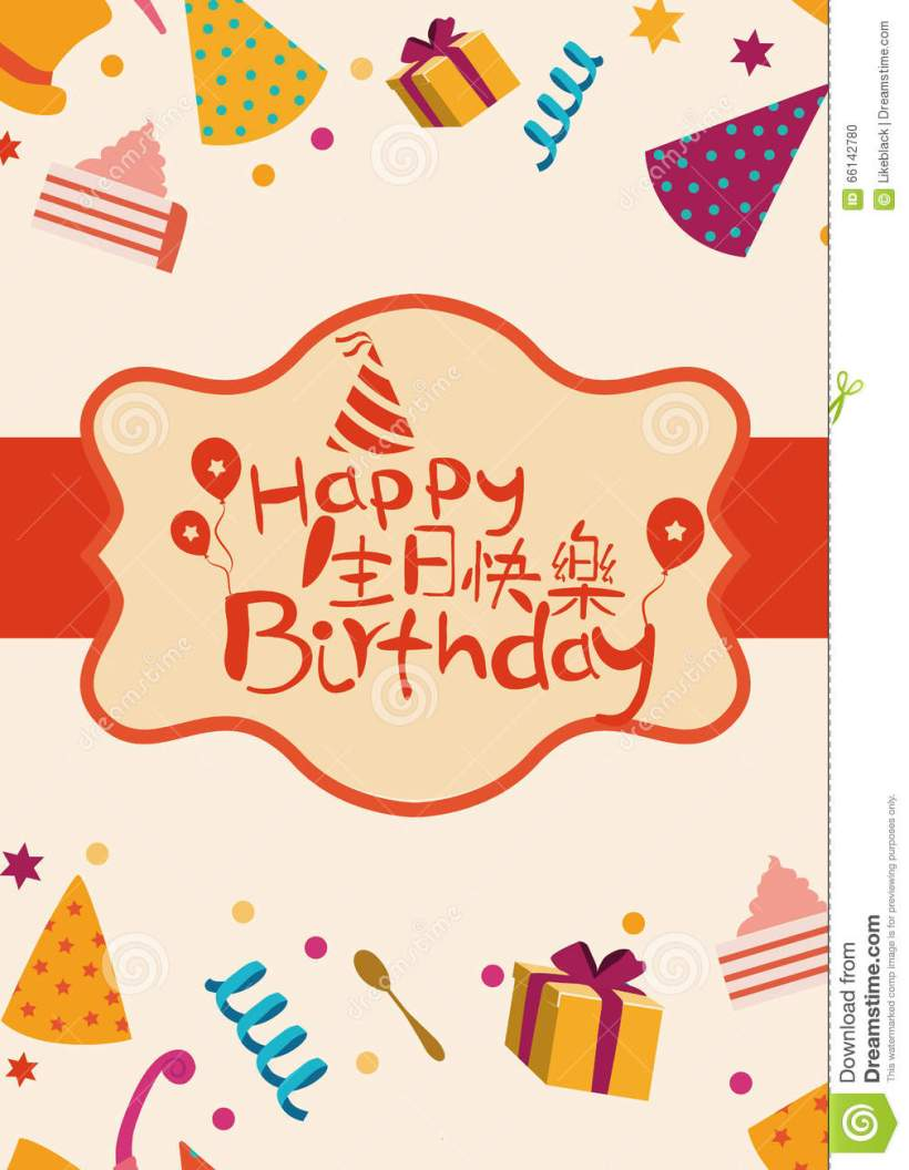 Chinese Happy Birthday Cards Free Cardss