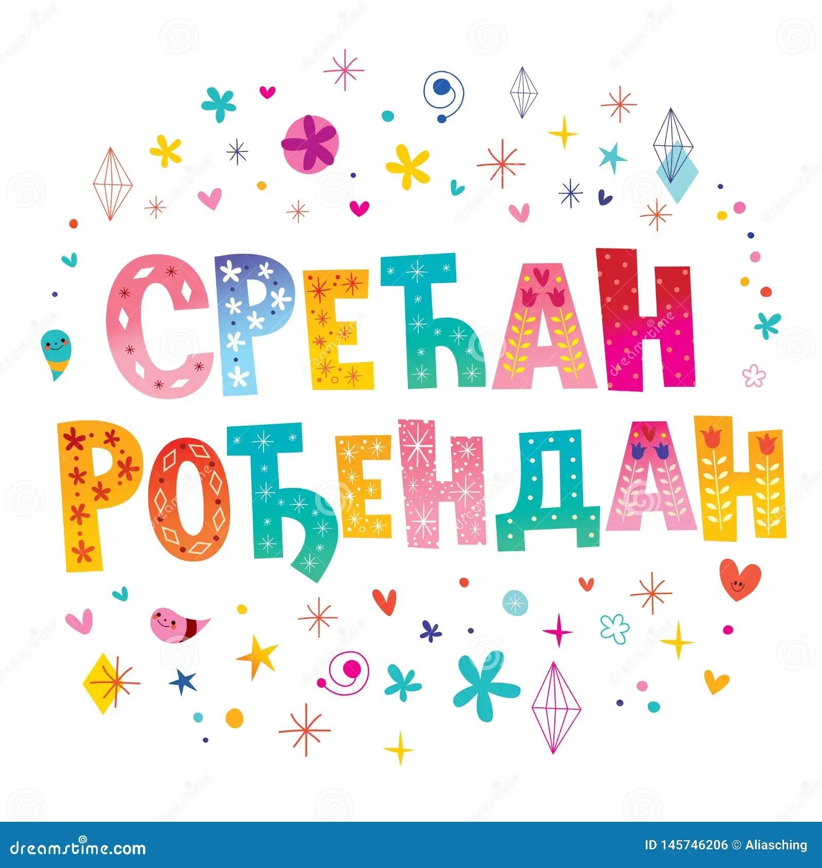 Happy Birthday In Serbian Stock Vector Illustration Of Srpski 145746206