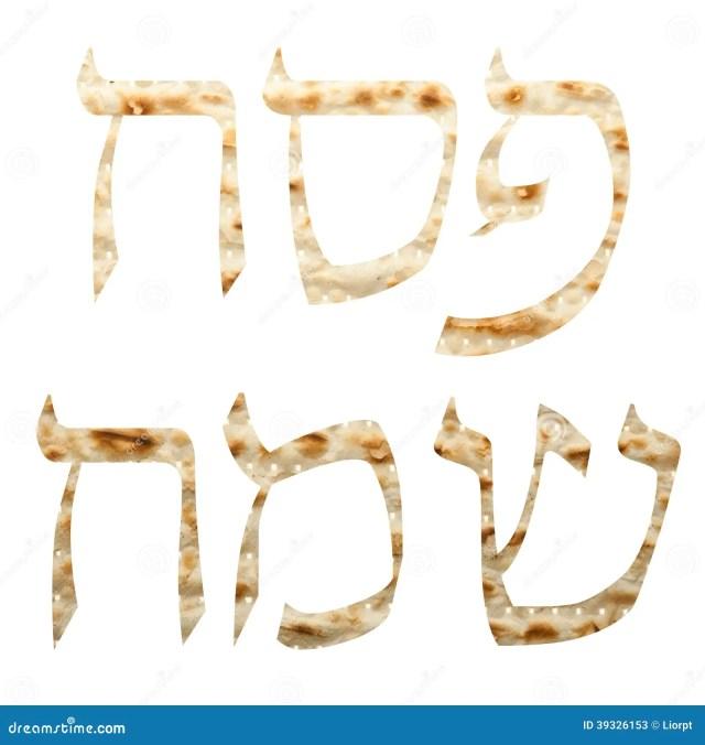 19 Happy Passover Hebrew Photos - Free & Royalty-Free Stock