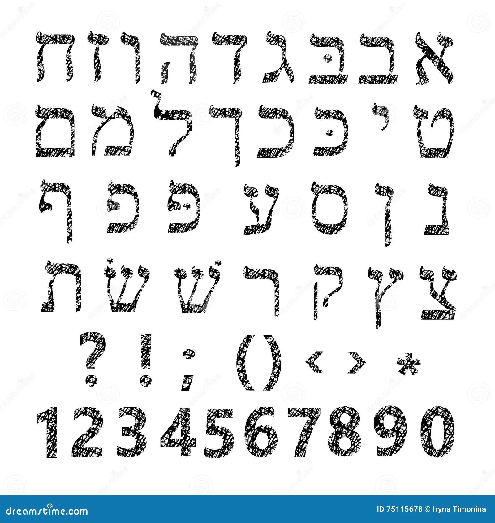 Hebrew Alphabet Shabby Font Hebrew Grunge Hebrew Hebrew