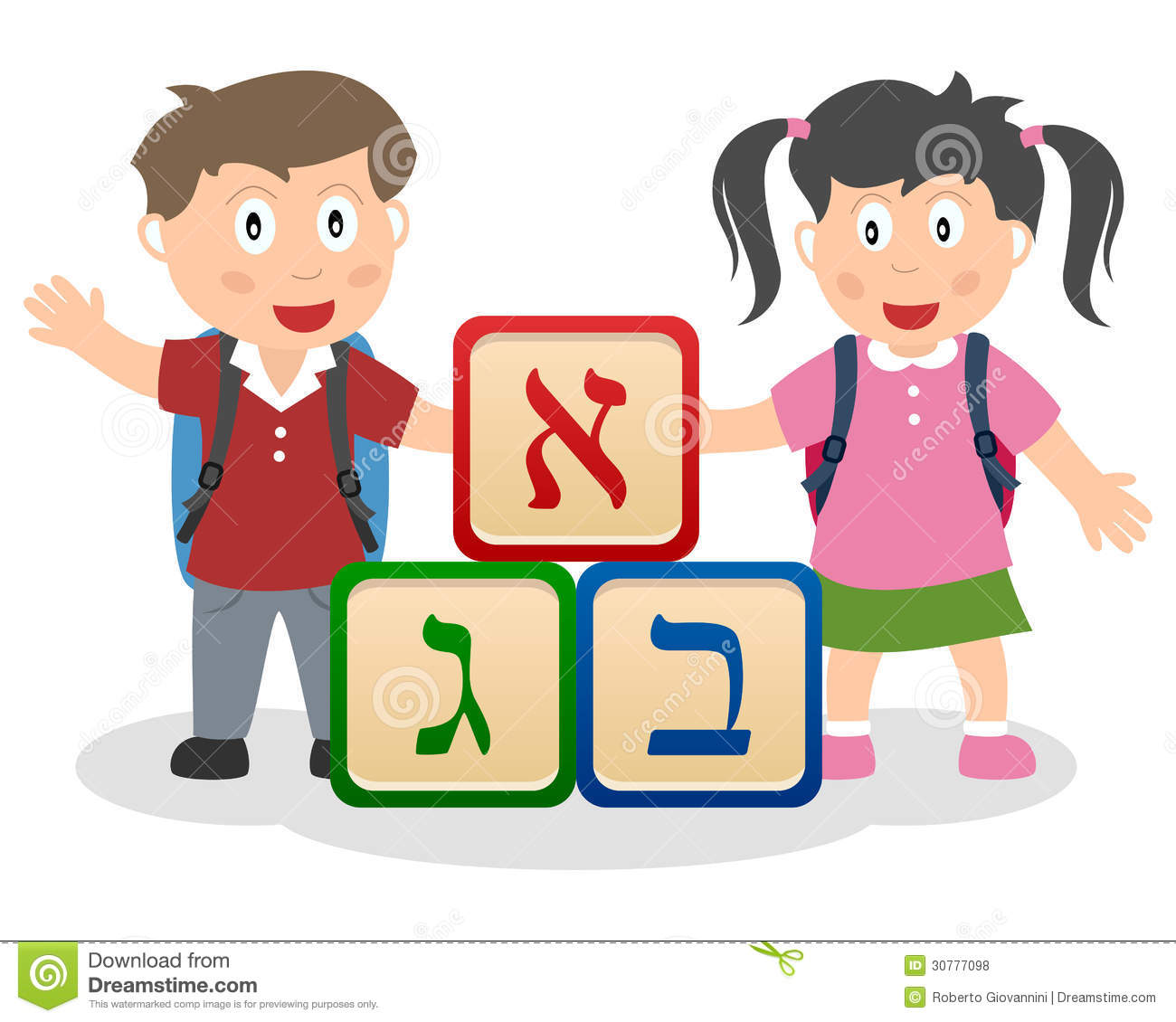 Hebrew Kids Learning Alphabet Royalty Free Stock Photos
