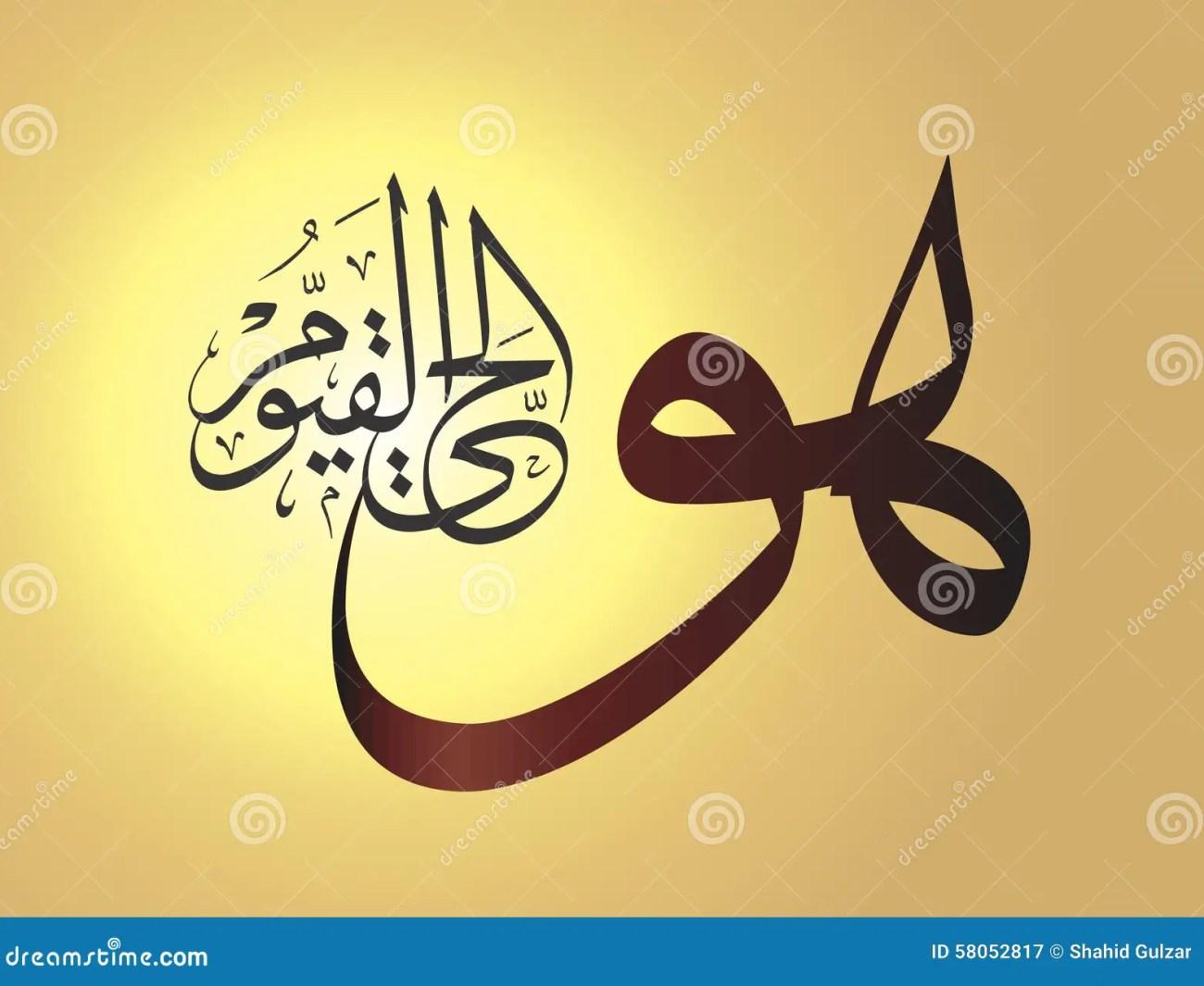 islamic calligraphy wallpaper poster howal hayul qayum stock photo