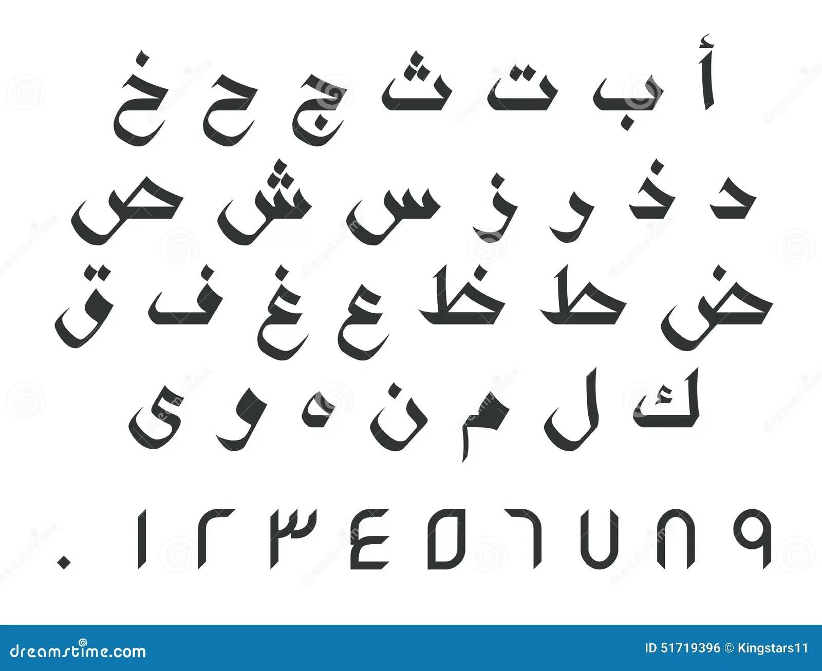 Letras Arabes Com Numeros Ilustracao Stock Ilustracao De