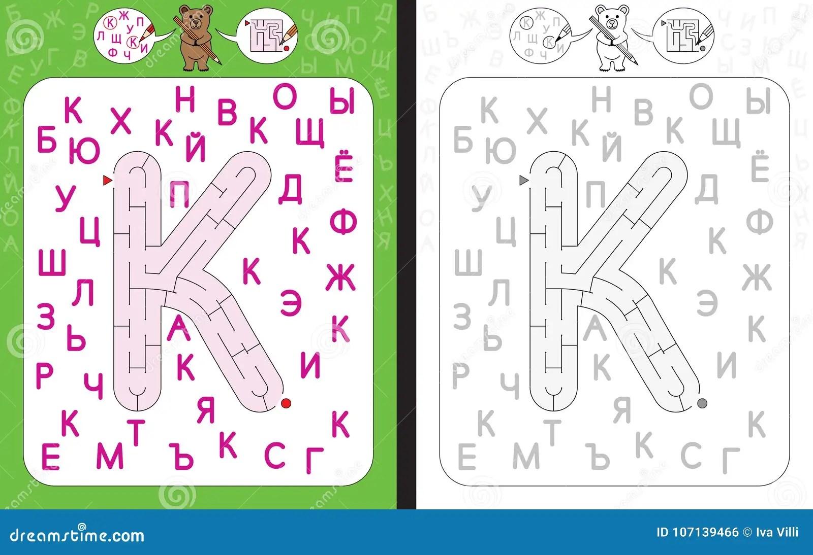 Maze Letter Cyrillic K Stock Vector Illustration Of Practice