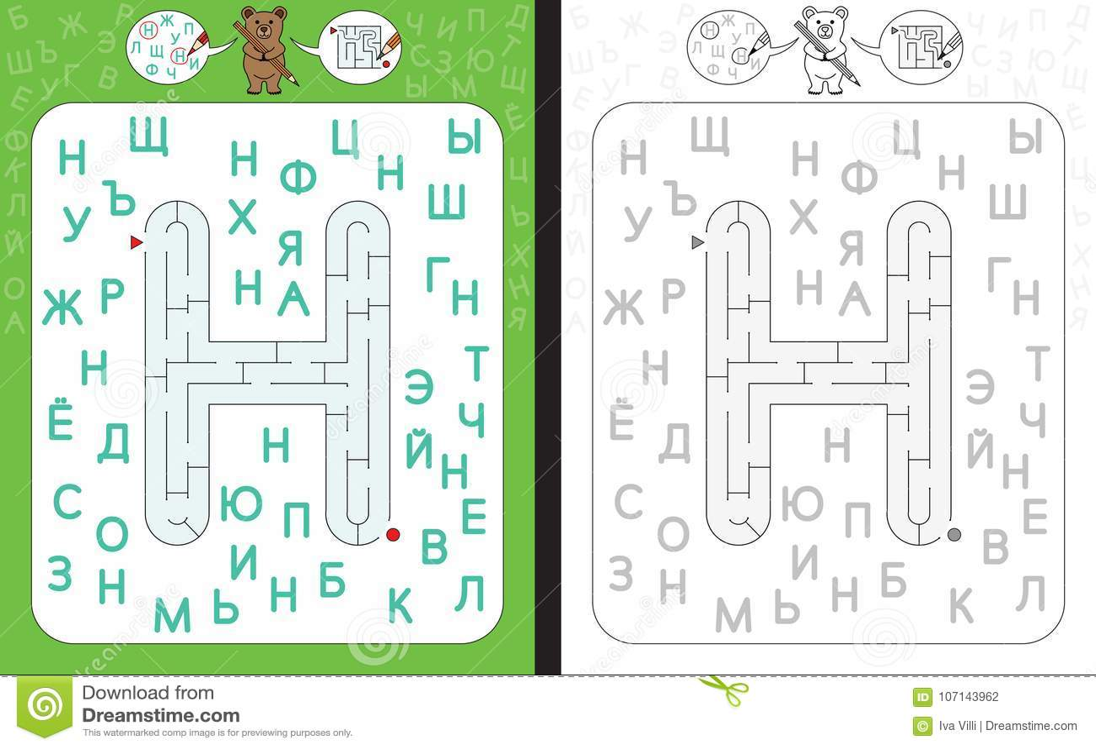 Maze Letter Cyrillic N Stock Vector Illustration Of