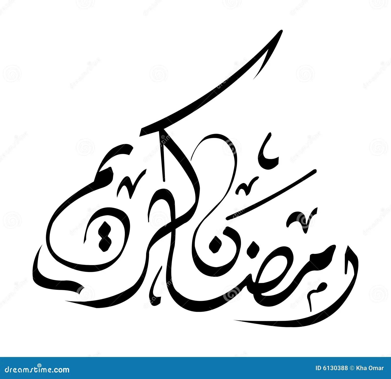 Ramadan Kareem Stock Vector Illustration Of Ramazan