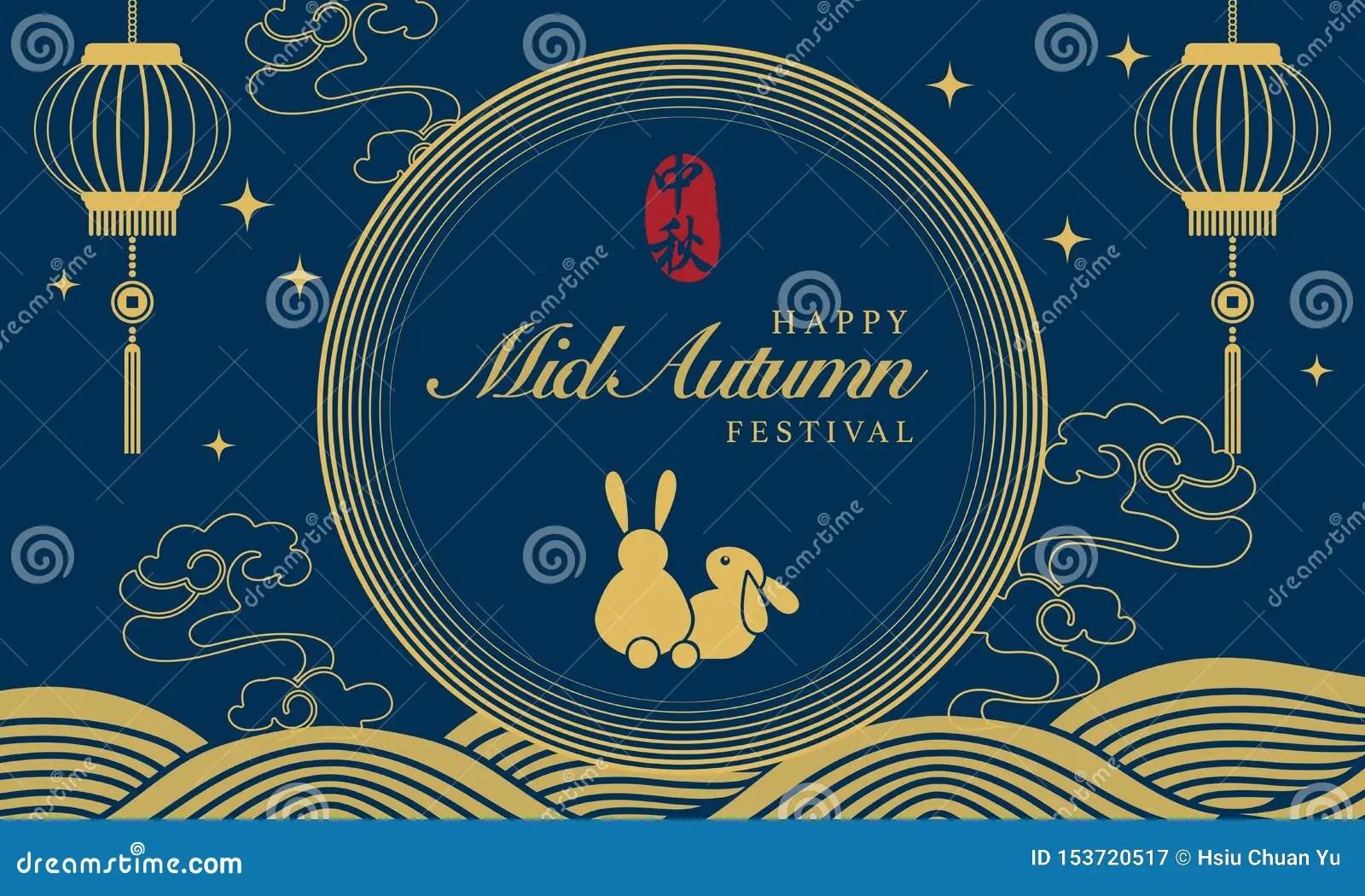 Retro Style Chinese Mid Autumn Festival Full Moon Night