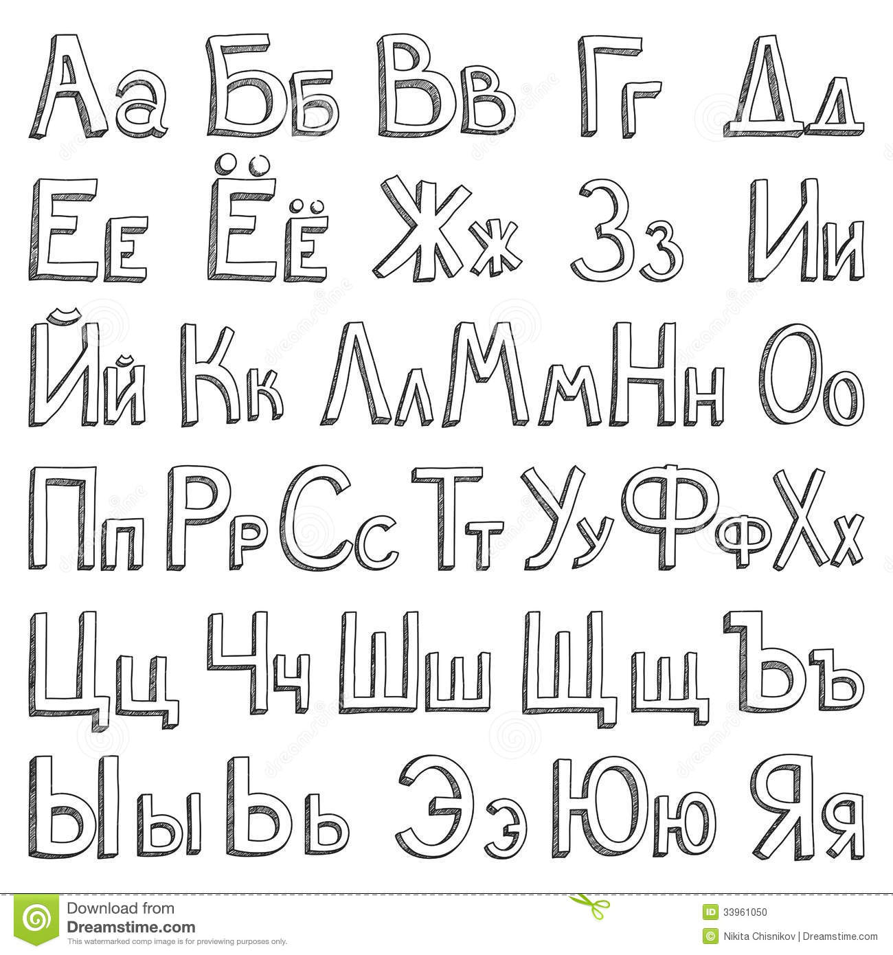 Russian Alphabet Stock Vector Illustration Of Collection