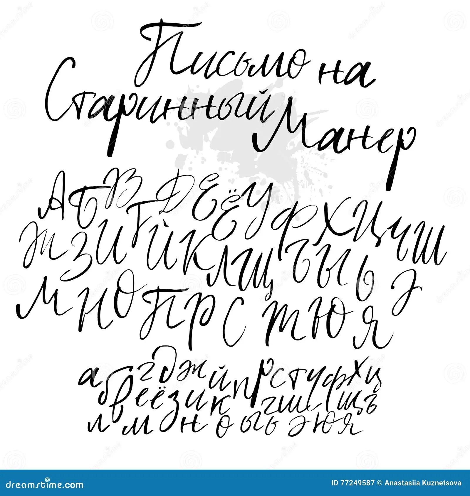 Russian Letters Handwritten