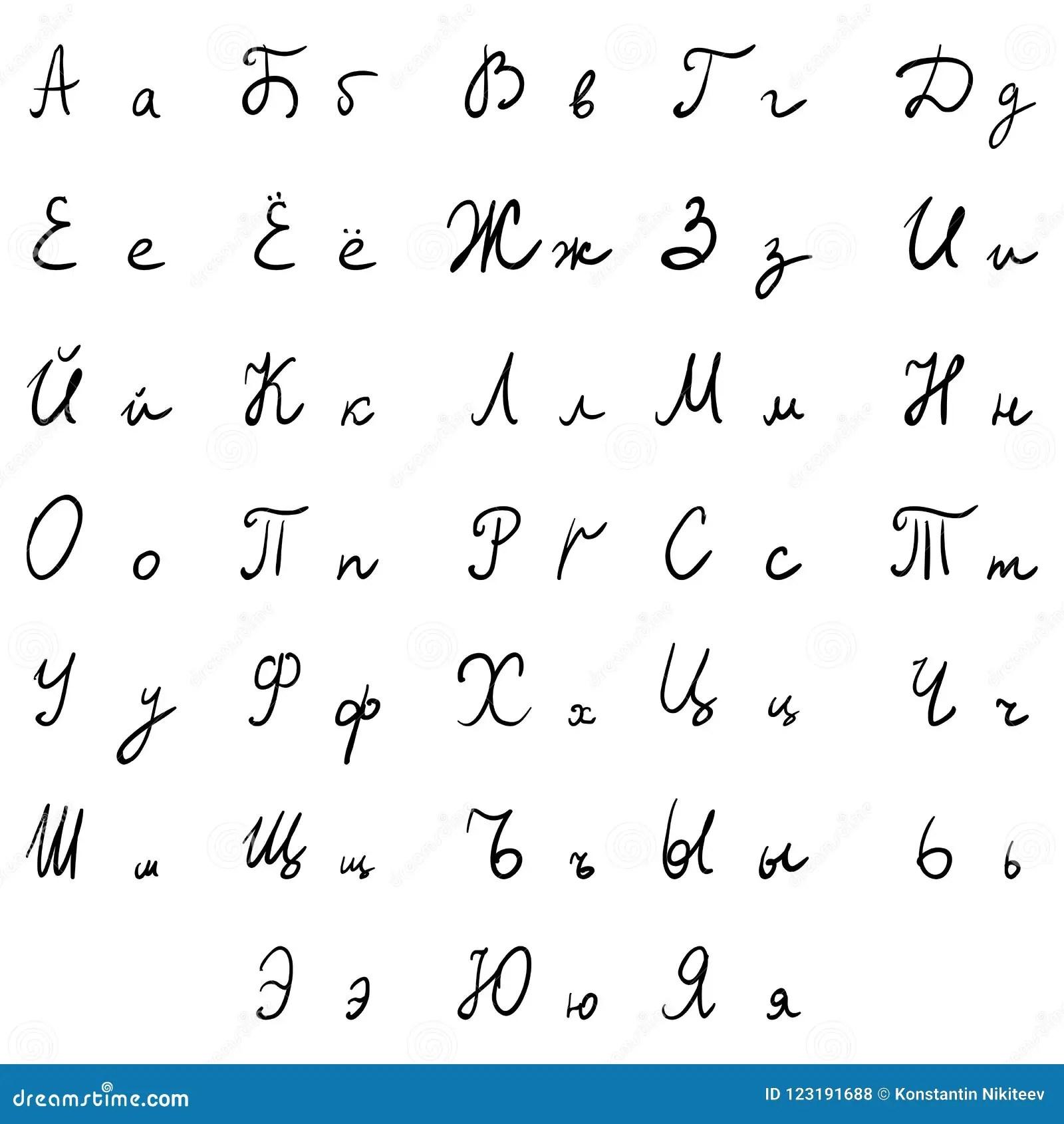 Vector Handwritten Russian Alphabet Cyrillic Font Stock