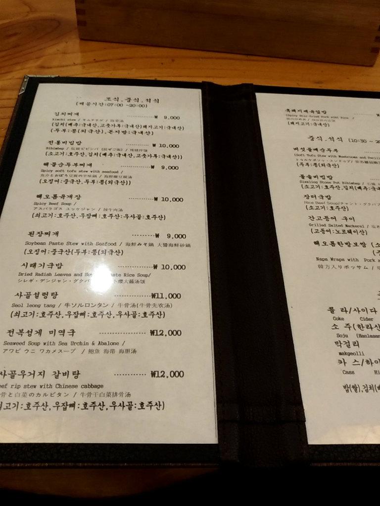 済州空港レストランTI