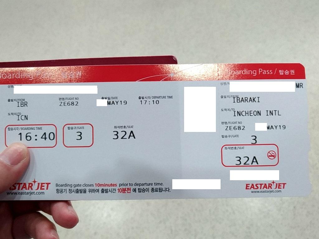 搭乗券TI