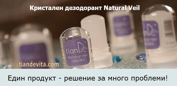Кристален дезодорант Natural Veil