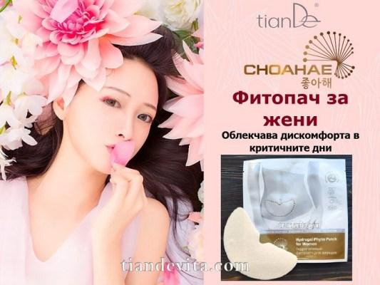Пластир за жени Сhoahae TianDe