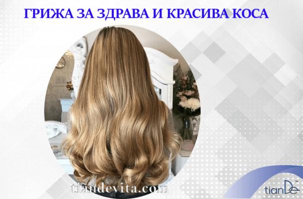 Грижа за здрава и красива коса