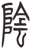 Caractère 阴 yīn en style sigillaire