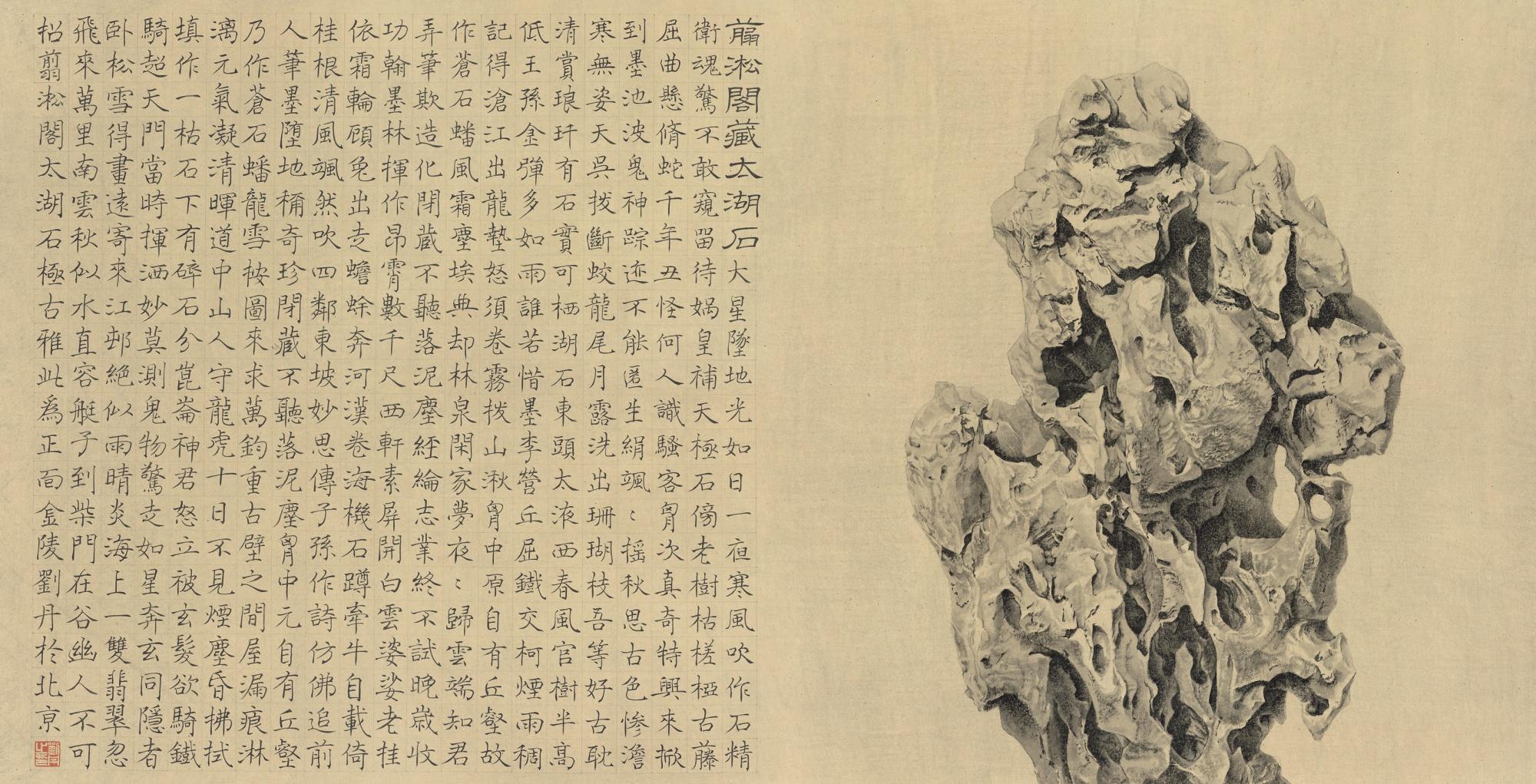 Rocher d'un érudit, encre sur papier, 2013, Liu Dan (1953-)