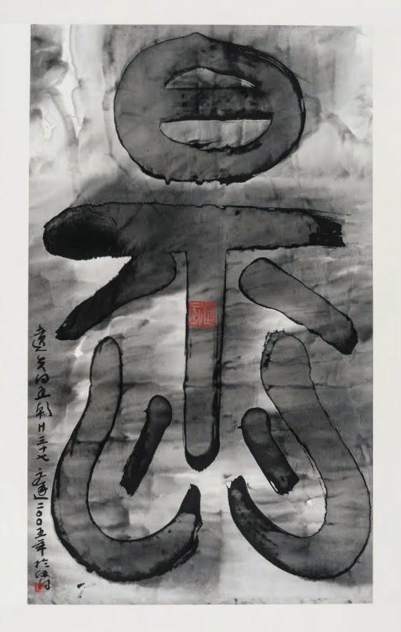 Sans titre (pseudo-caractères), encre sur papier de Gu Wenda