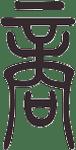 Caractère 商 shāng en style sigillaire