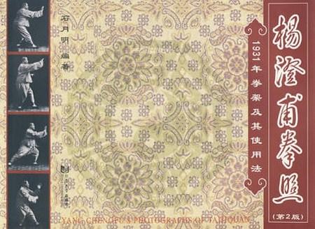Couverture du livre sur Yang Chengfu avec photographies