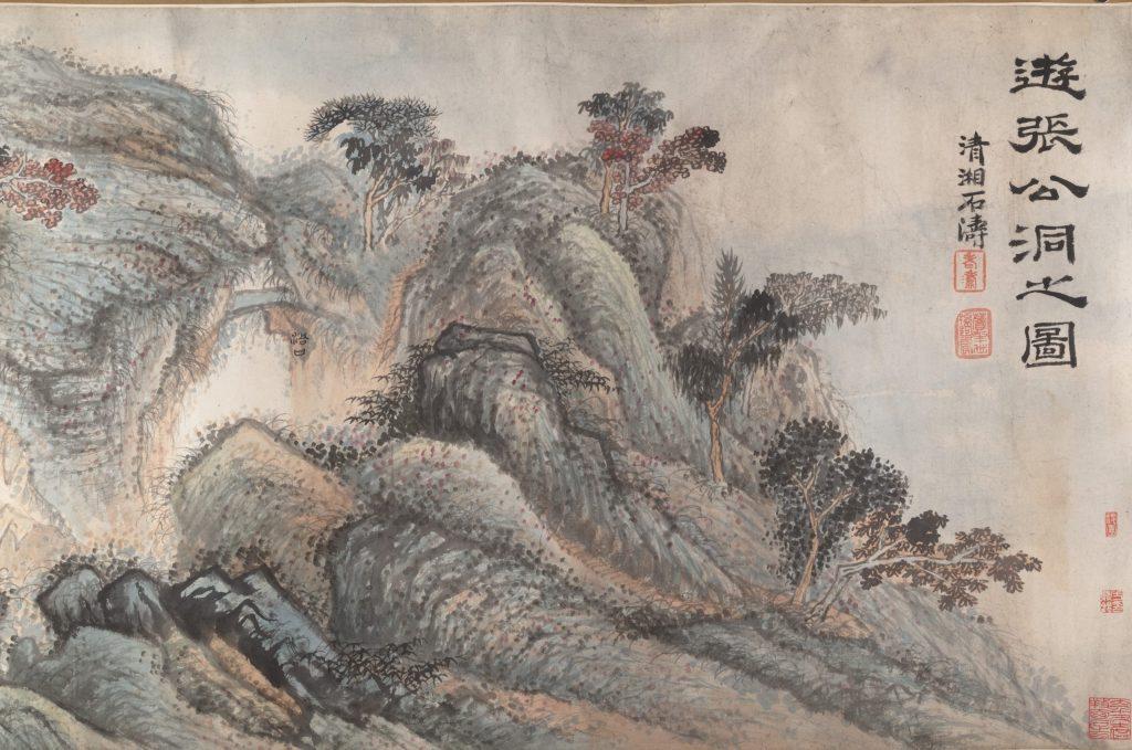 Excursion à la grotte de Zhang Gong, 1700, Shitao