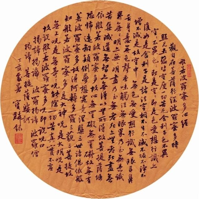 Sutra du cœur, Cao Baolin