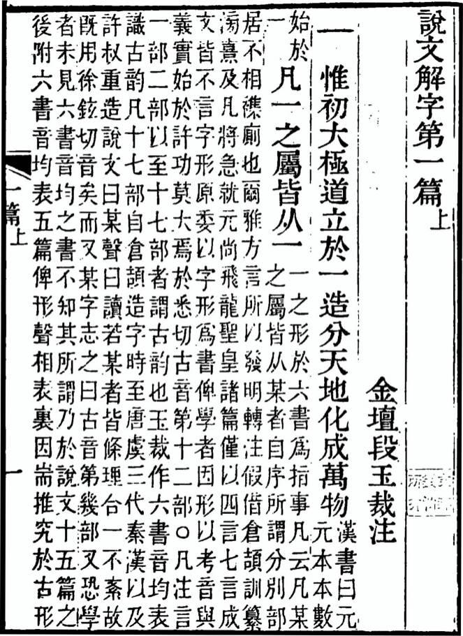 Shuowen Jiezi Zhu, page 1