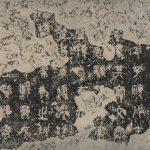 Inscriptions sur les tambours en pierre, dynastie des Zhou orientaux
