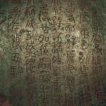 Petite plaque en bronze contenant un édit du second empereur de la dynastie Qin, 209 AEC