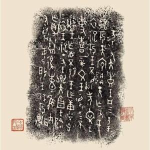 Estampage d'inscriptions sur tian wang gui, début de la dynastie des Zhou occidentaux