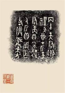 Estampage d'inscriptions sur zheng ren ding, début de la dynastie des Zhou occidentaux